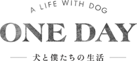 A LIFE WITH DOG ONE DAY -犬と僕たちの生活-
