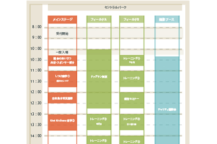 Chihuahua Fes TIME TABLE